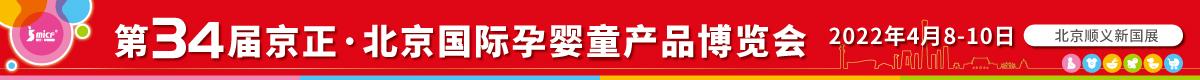 京正孕婴童博览会
