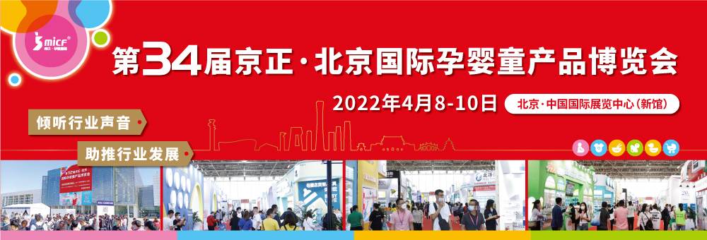 京正·北京国际孕婴童产品博览会