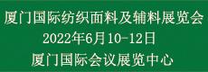 2022厦门国际纺织面料及辅料展览会