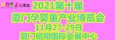 2021第十届中国·厦门孕婴童产业博览会