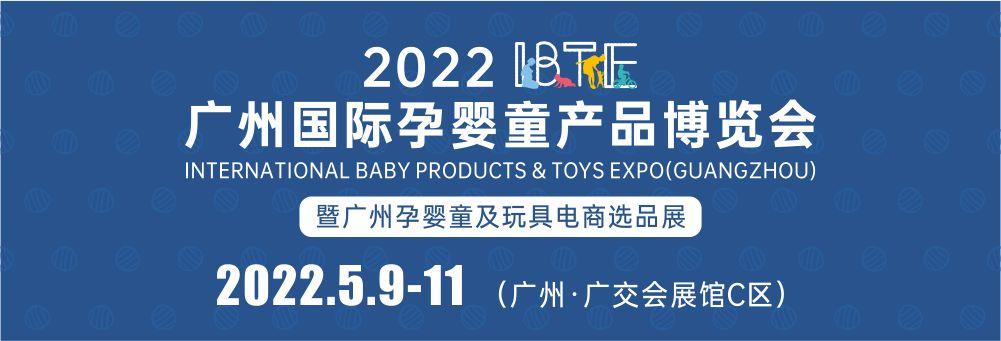 2022广州国际孕婴童产品博览会