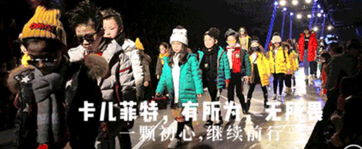 「同心同行·顺势而起」卡儿菲特2018秋羽绒巡展杭州站即将盛大启幕