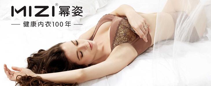 慈悲&欲望 MIZI幂姿内衣2018全球新品发布会6月20日在广州召开