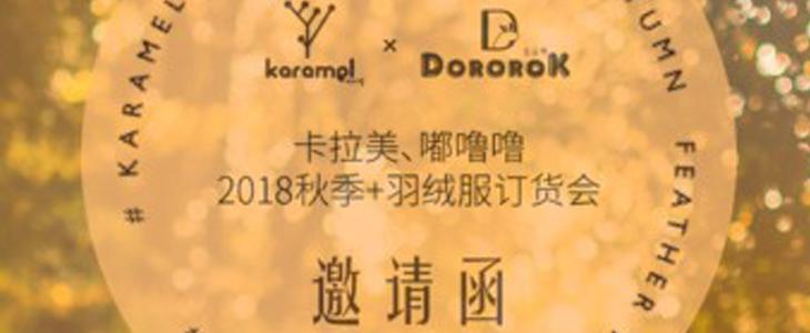 卡拉美 嘟噜噜2018秋季+羽绒服订货会诚邀您的莅临