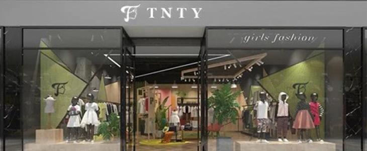 TNTY同年同月童装品牌2018秋季羽绒服订货会即将召开