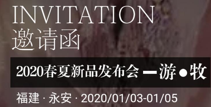 氏伽女装2020春夏新品发布会即将在福建永安隆重召开