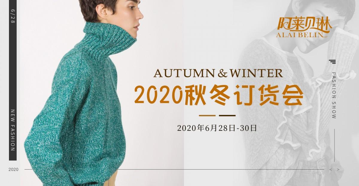 阿莱贝琳ALAIBELIN丨2020秋冬新品发布会