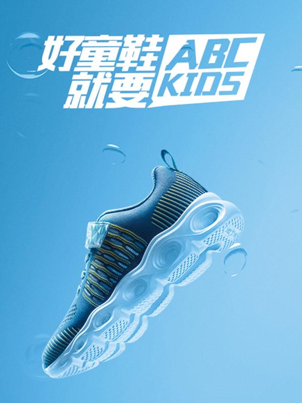 ABC KIDS跑鞋