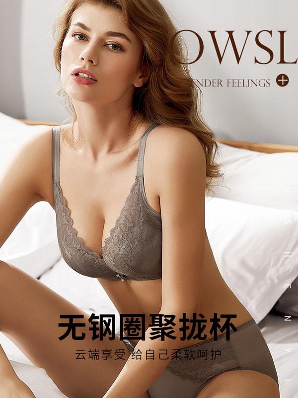 奥维丝丽女士内衣2019秋冬新品推荐