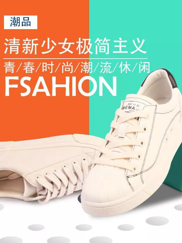 米蘇米秀品牌遇見小白鞋系列