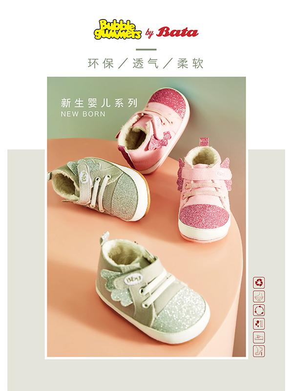 Bubblegummers潮流童鞋