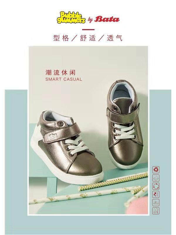 Bubblegummers舒適童鞋展示