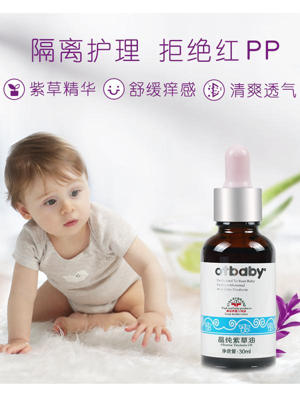 otbaby 晶纯紫草油30ml