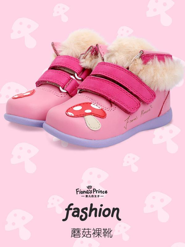 費兒的王子加絨童鞋保暖防潑水蘑菇棉鞋