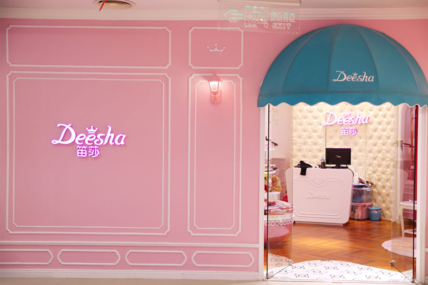 笛莎deesha童裝店鋪實景圖