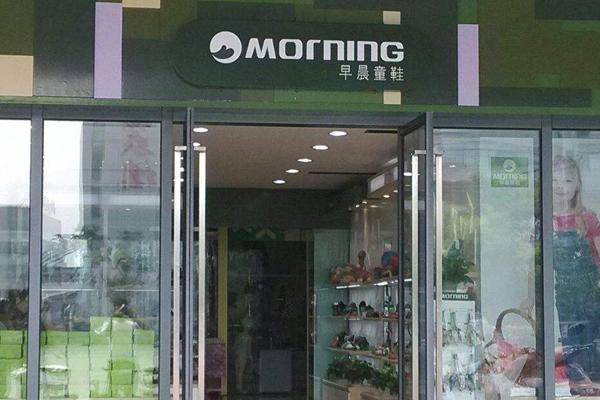 早晨童鞋店铺