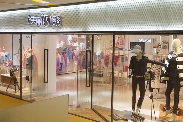 美丽衣橱女装店铺展示