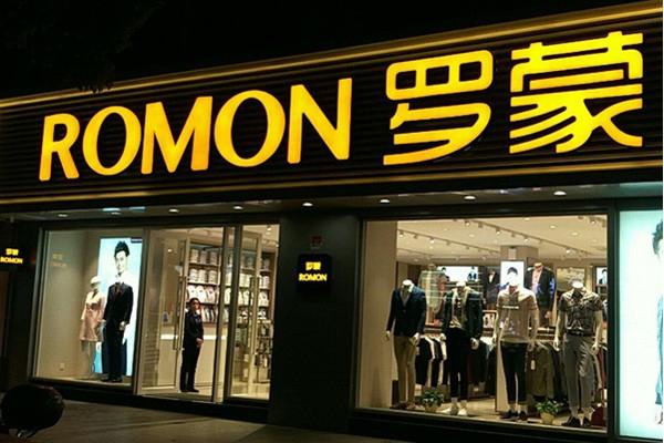 羅蒙品牌男裝門店實景展示