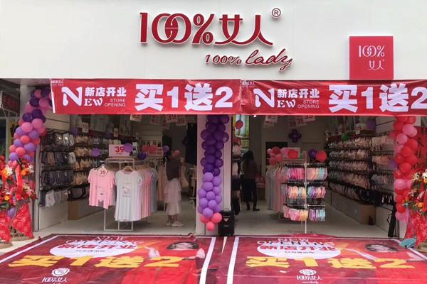 100%女人內衣品牌店鋪實景
