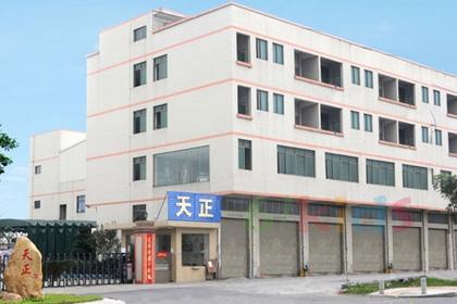东莞市天正纸业有限公司